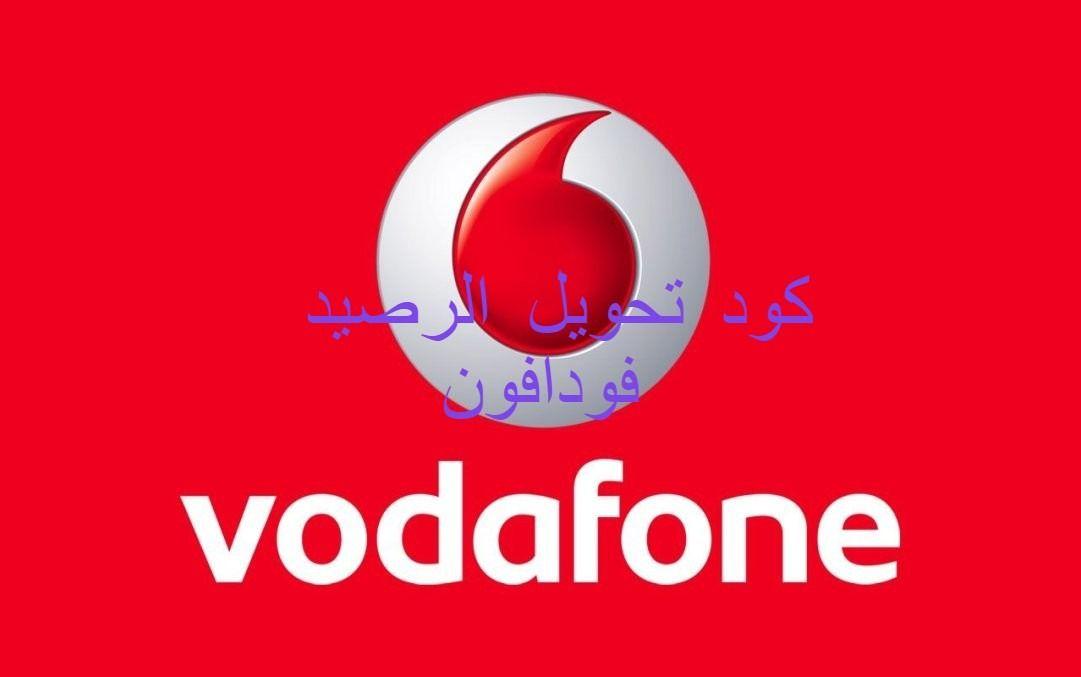 كود تحويل الرصيد فودافون Health Quotes Tech Company Logos Company Logo