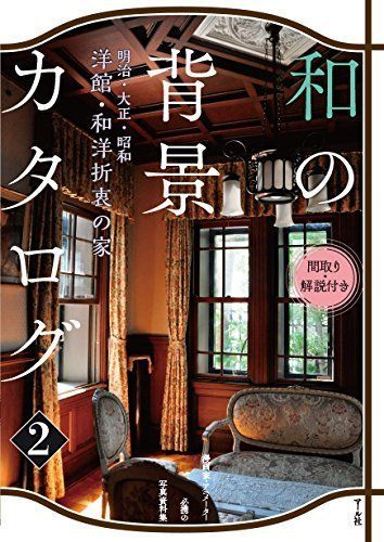 How To Draw Japanese Style Room Background Catalog 2 Photo Book