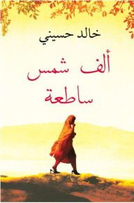 خالد الحسيني