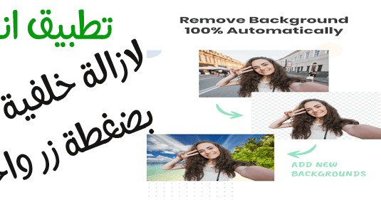 تطبيق اندرويد لازالة و مسح خلفية الصور وجعلها شفافة بضغطة زر واحدة In 2020 New Backgrounds Image Background