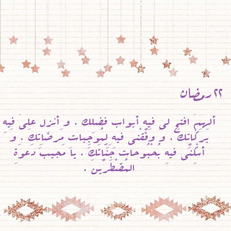 دعاء رمضان اليوم ٢٢ اثنان وعشرون Ramadan Quotes Ramadan Illustration Quotes
