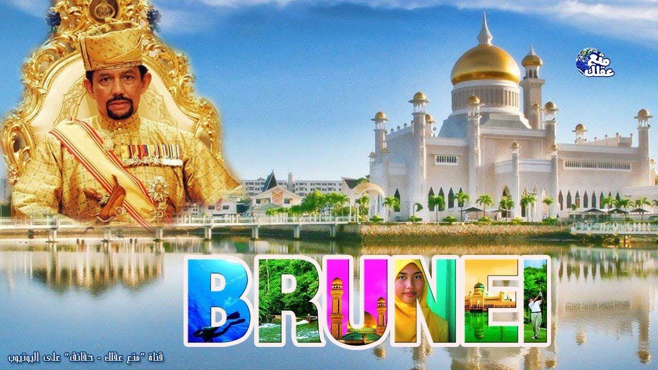 حقائق مذهلة عن سلطنة بروناى اغنى دولة إســ ـلامــيــ ـة فى العالم وسلطانها سلطان الذهب Youtube Taj Mahal Landmarks Travel