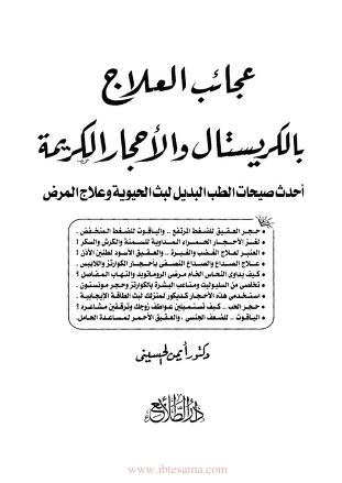 عجائب العلاج بالكرستال Free Download Borrow And Streaming Internet Archive Learn Arabic Language Texts Internet Archive