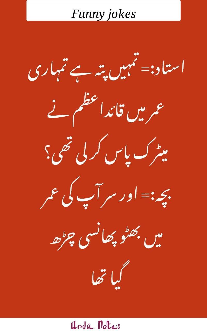 Teacher Student Funny Jokes In Urdu Funny Jokes In Urdu Funny Latifay Funny Quotes In Urdu Funny Study Quotes Funny School Jokes