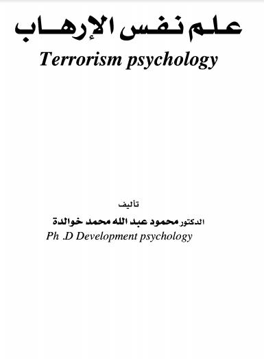 تحميل كتاب علم نفس الإرهاب لــ محمود عبد الله محمد الخوالدة Pdf Http Mktba22 Blogspot Com 2017 03 Pdf 604 Html Download Books Books Book Quotes