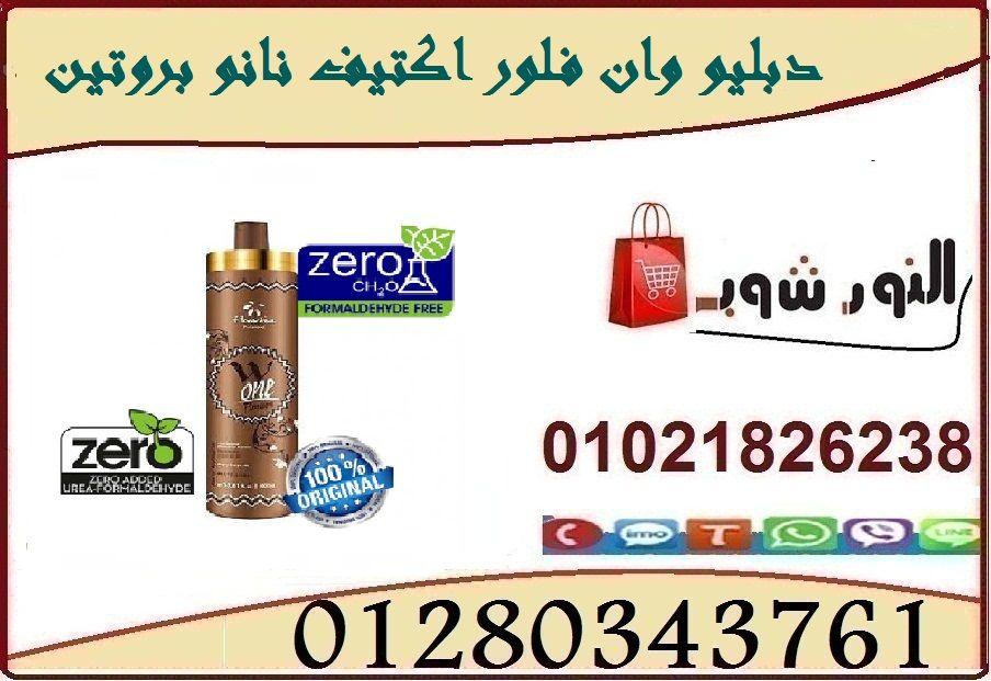 دبليو وان فلور اكتيف نانو بروتين Convenience Store Products Convenience Store Free