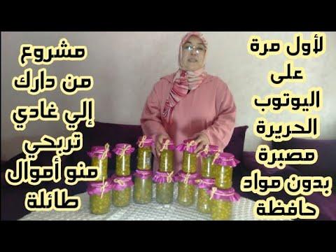 تصبير الحريرة تهناي شهر رمضان كامل والأهم الأجر والثواب الكبير مع الله Youtube In 2021 Movie Posters Movies