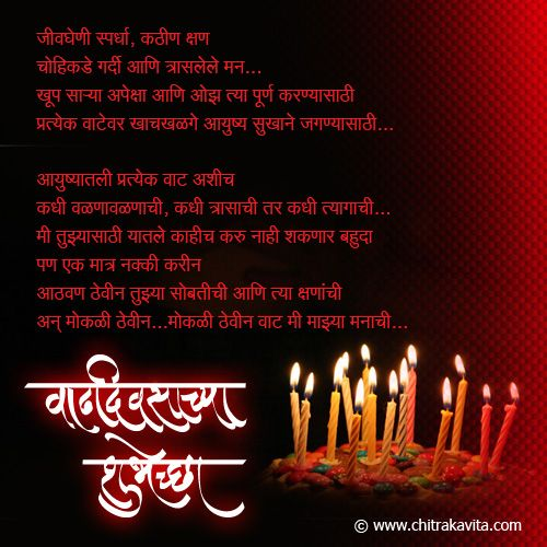 Marathi Kavita व ढद वस श भ च छ Birthday Poems