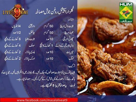Gulzar Special Roghan Josh Masala Recipe Masalatv Chefgulzar Ramadan Recipes Homemade Spices Cooking Recipes In Urdu