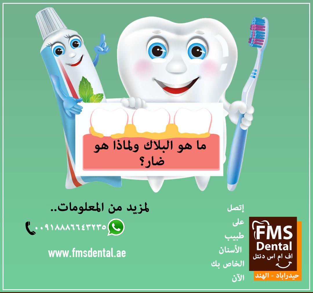 أستشاريين بخبره أكثر من 20 سنه Cosmetic Dentistry Dentistry Holiday Decor