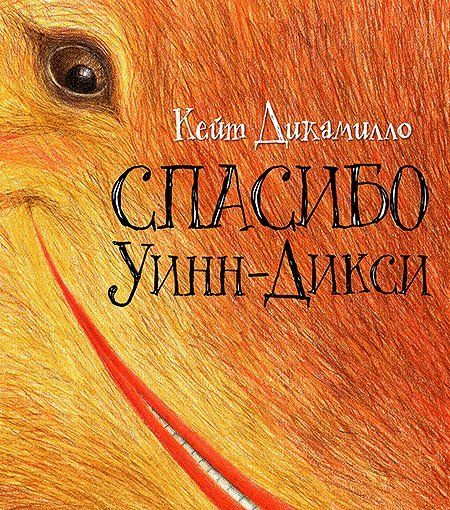 Russian cover of Because of Winn-Dixie by Kate DiCamillo (2000)