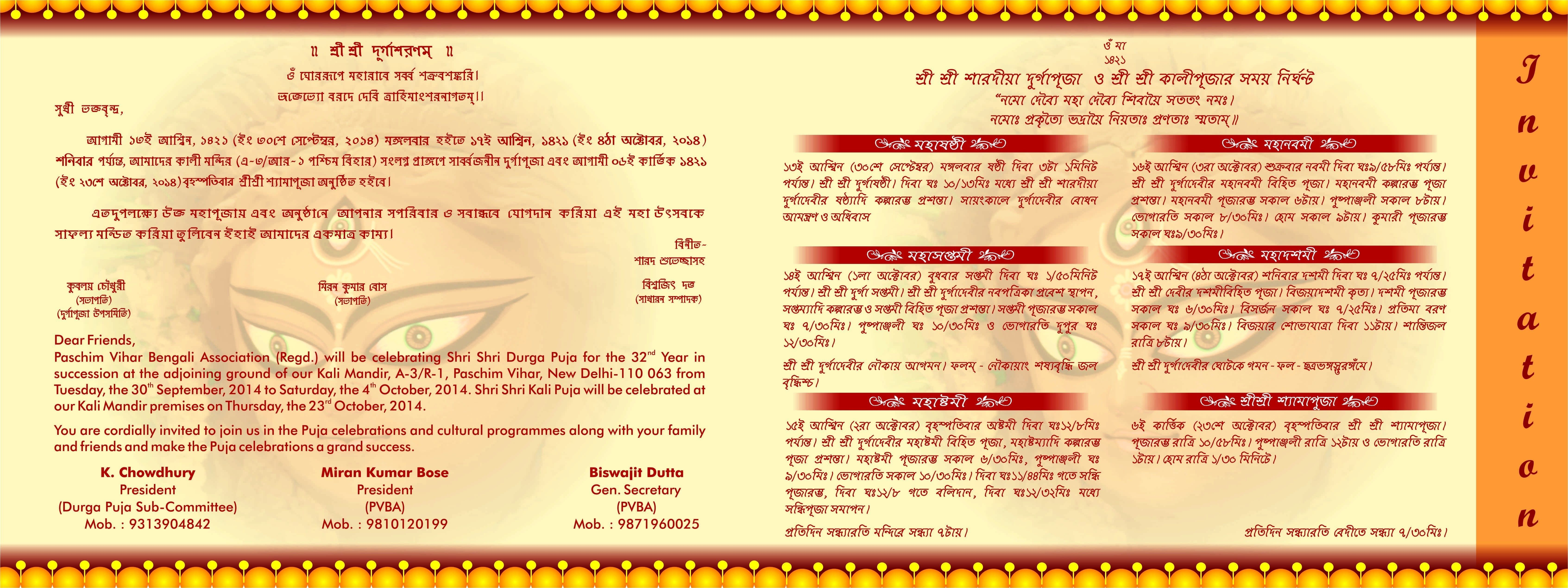 Invitation Letter For Opening Ceremony Of Durga Puja