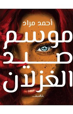 تحميل رواية موسم صيد الغزلان pdf مجانا