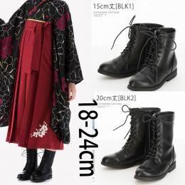 ブーツ 袴
