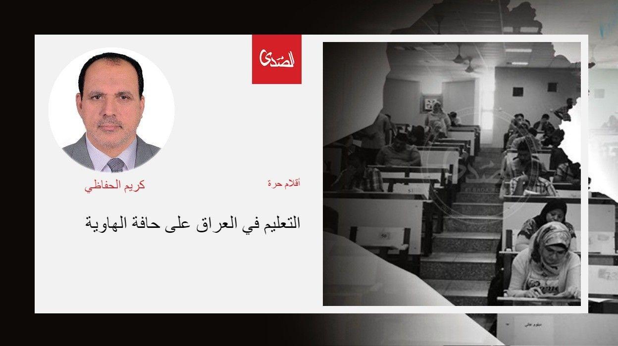 التعليم في العراق على حافة الهاوية الصدى نت Movie Posters Movies Poster