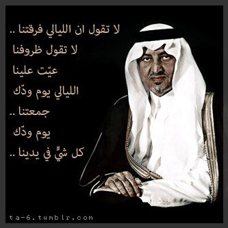 خالد الفيصل Arabic Love Quotes Arabic Quotes Love Quotes