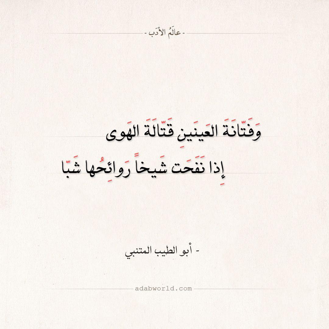 شعر المتنبي وفتانة العينين قتالة الهوى عالم الأدب Arabic Love Quotes Love Quotes Quotes