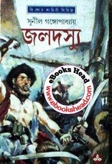 Jolodassu Is A Popular Bengali Book And Short Novel Which Is Written