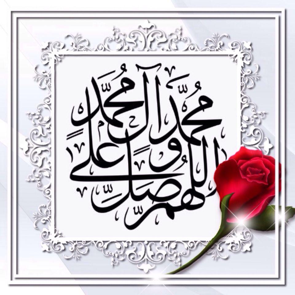 Pin By زهرة الاوركيد On اللهم صل على محمد وآل محمد٢ Islamic Calligraphy Islamic Images Allah