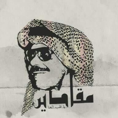 طلال مداح Graphic Art Prints Ukulele Art Arabic Art