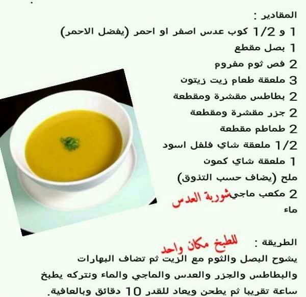 شربه عدس Arabic Food Food Recipes