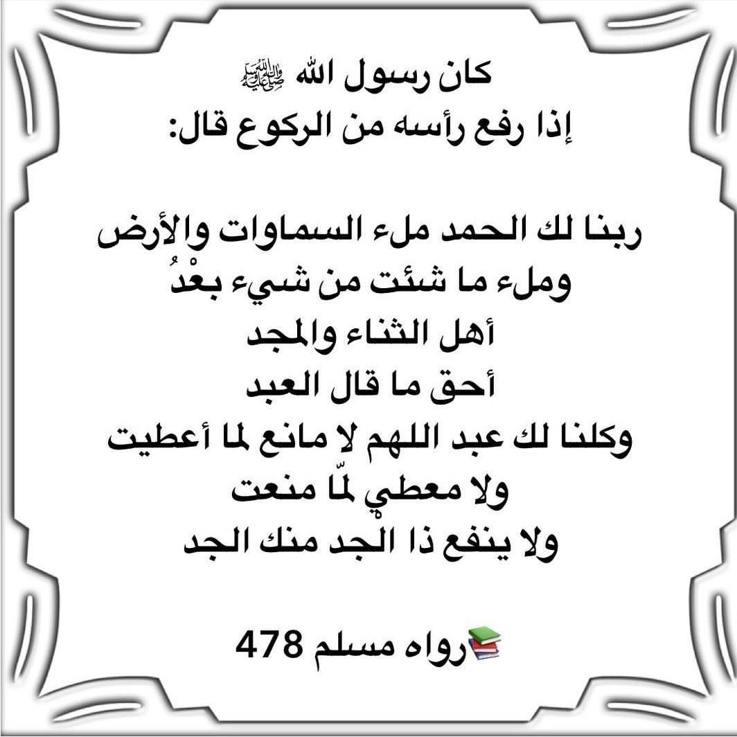 Pin By Pipou Poup On مقولات وادعيه وايات قرأنيه Islam Facts Islam Beliefs Islamic Quotes Quran