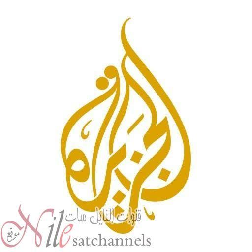 تردد قناة الجزيرة الاخبارية على النايل سات 2020 Calligraphy Logo Logo Design Logo Design Creative