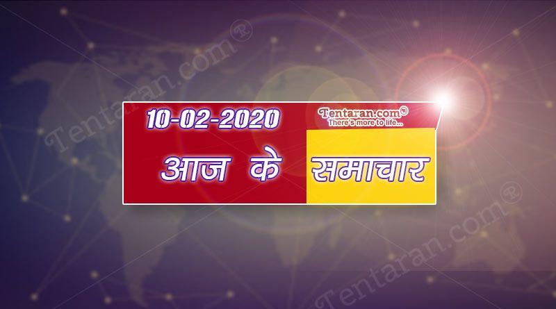 Aaj Ke Samachar 10 February 2020 News Today February News