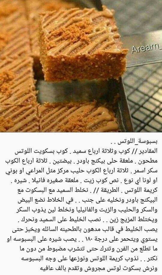 بسبوسة اللوتس Arabic Food Cooking Recipes Desserts Food Recipies