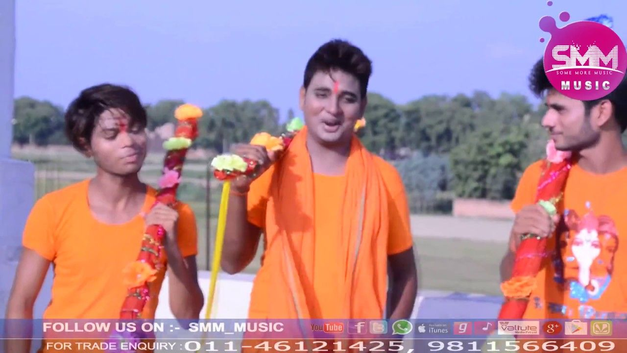Kanwar Uthayin (काँवर उठायीं)- latest Bhojpuri
