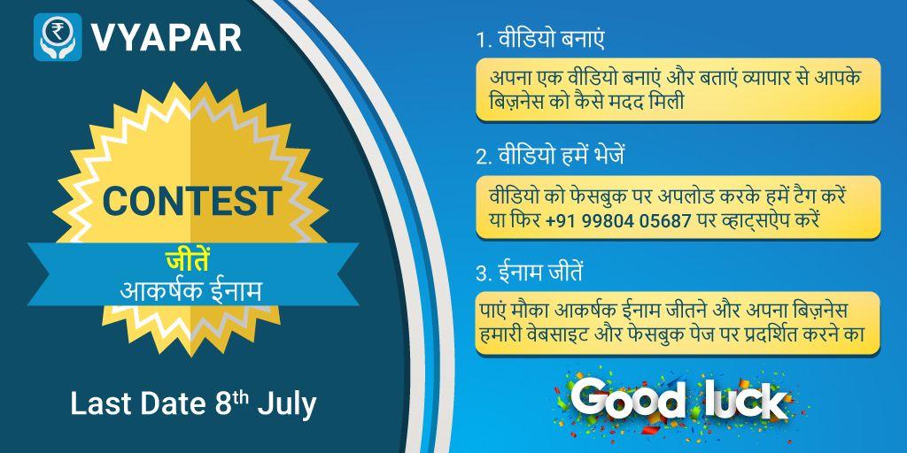 Vyapar #VideoContest #ContestAlert #Contest #contests