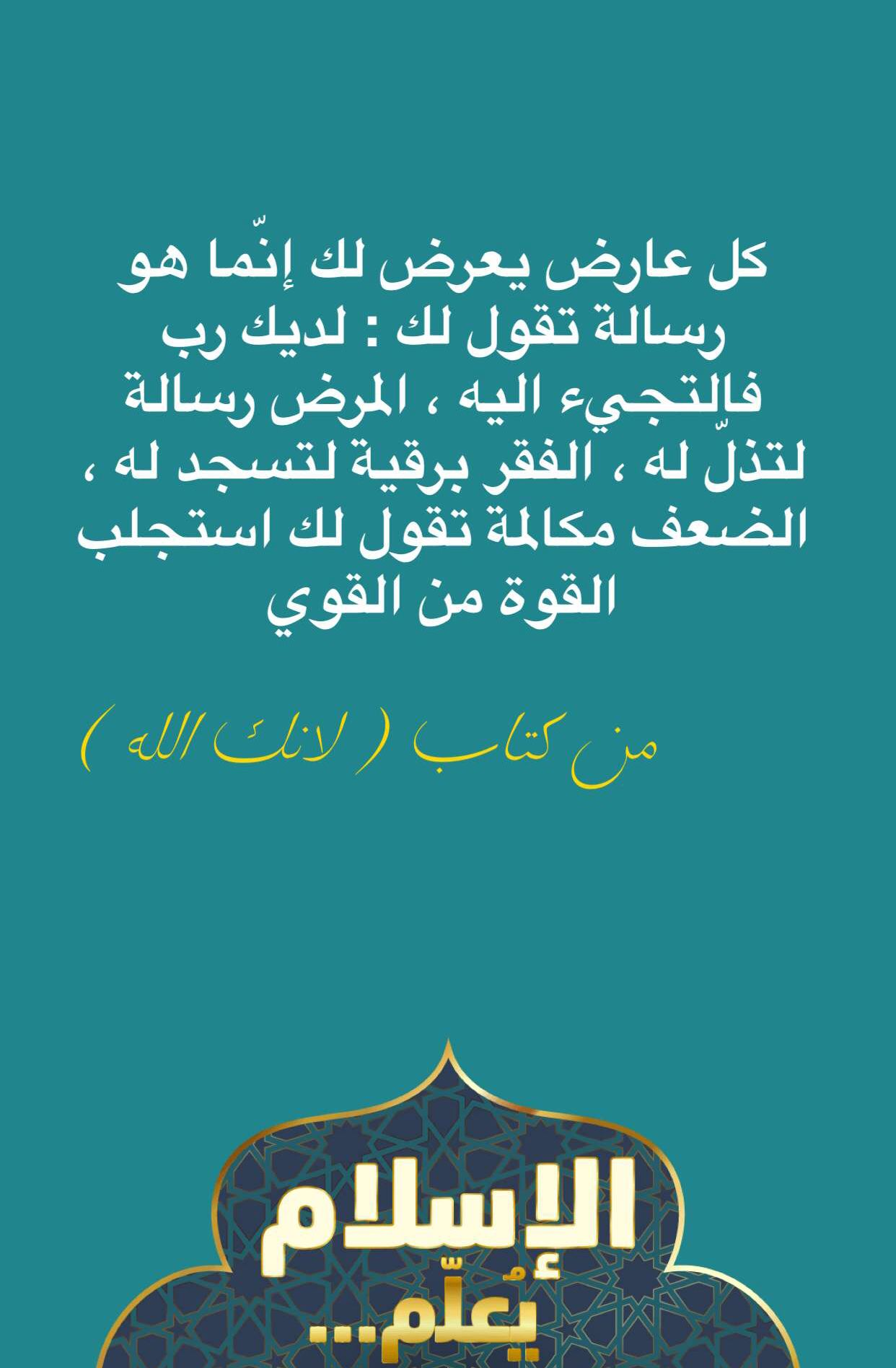 Pin By Moataz Aidaros On منوعات Arabic Quotes Quotes Arabic