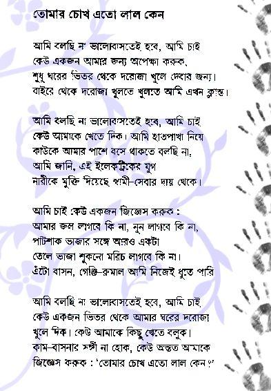 bd kobita pdf