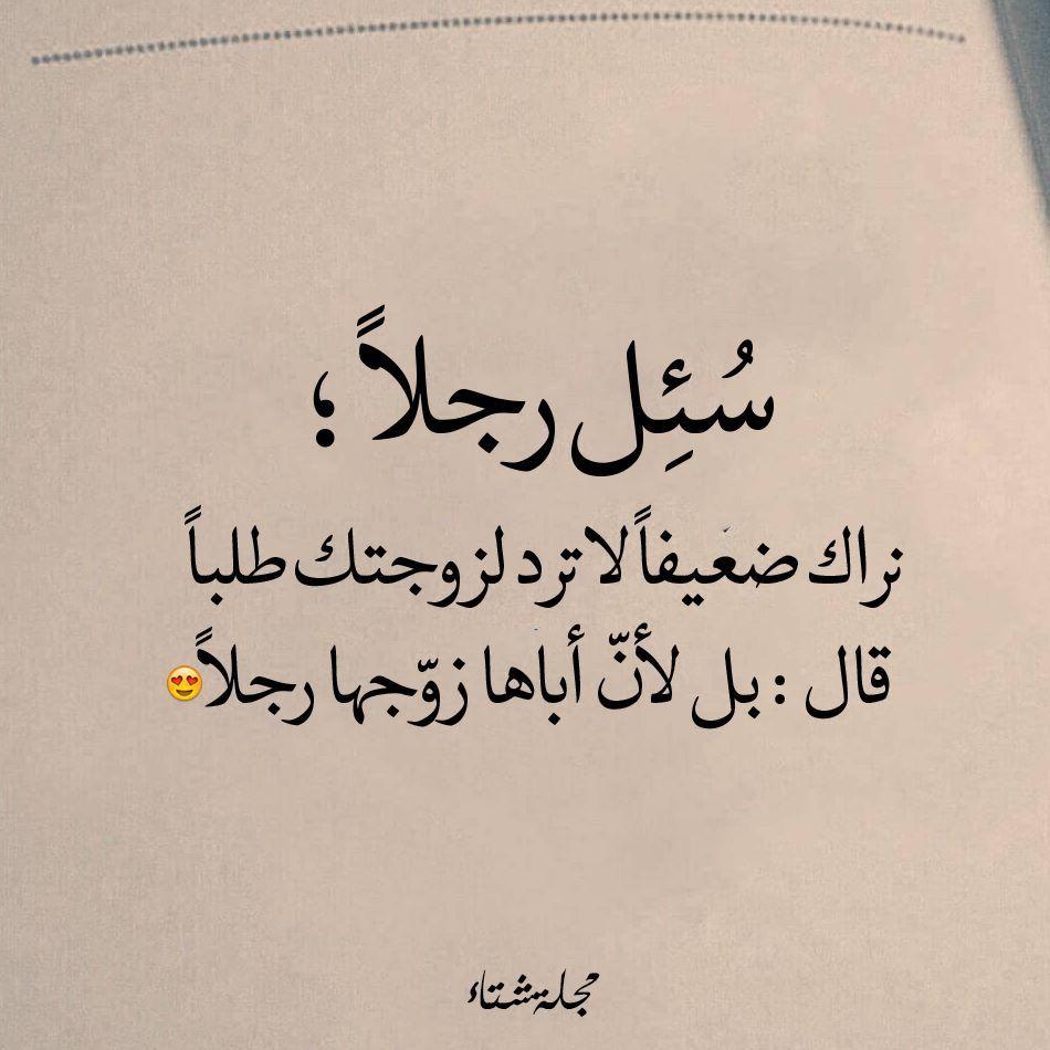 معنى رجل Arabic Quotes Mood Quotes Life Quotes