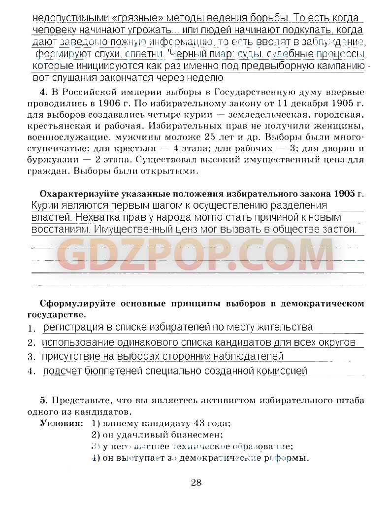 Гдз по русскому языку желтовская калинина часть 1 стр 101 упр39 учебник