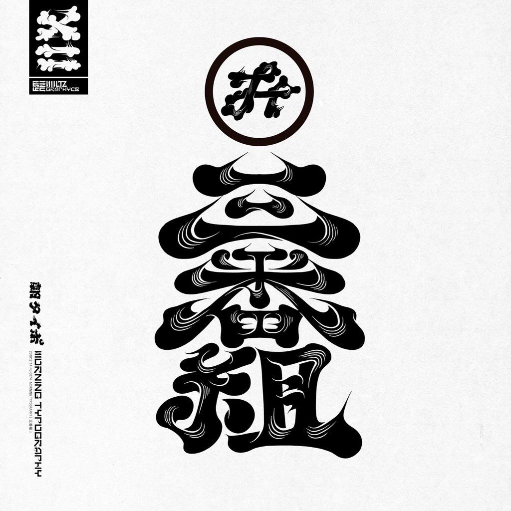 Twitter 上的 髭文字话题标签 Logotype Typography Typography Logo Chinese Fonts Design