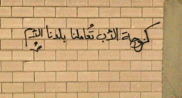 كزوجة الأب تعاملنا بلدنا الأم Street Quotes Quotations Word Wall