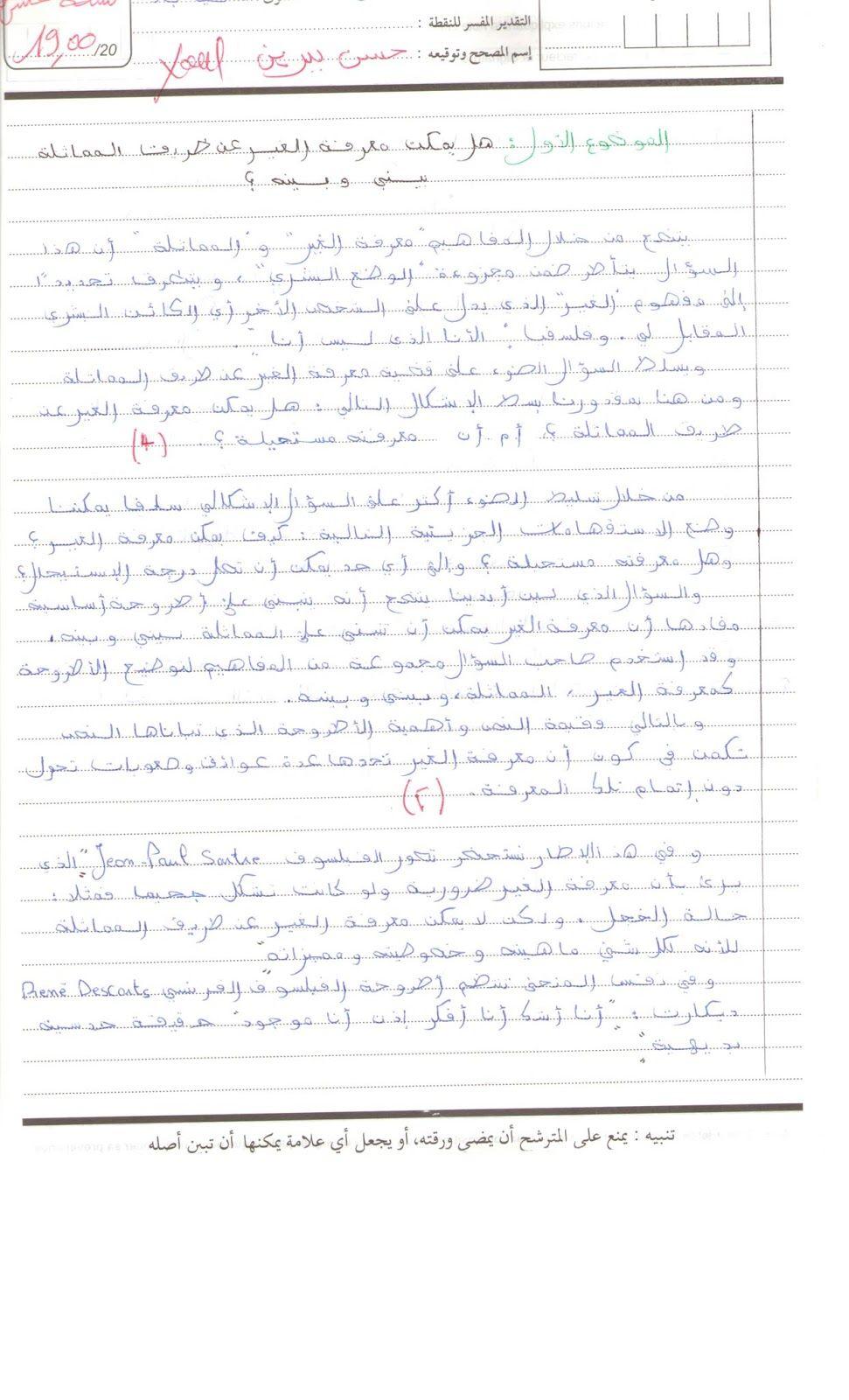 الإنجاز النموذجي 19 00 20 الامتحان الوطني الموحد للباكالوريا الفلسفة مسلك علوم الحياة والأرض 2013 Bullet Journal Journal