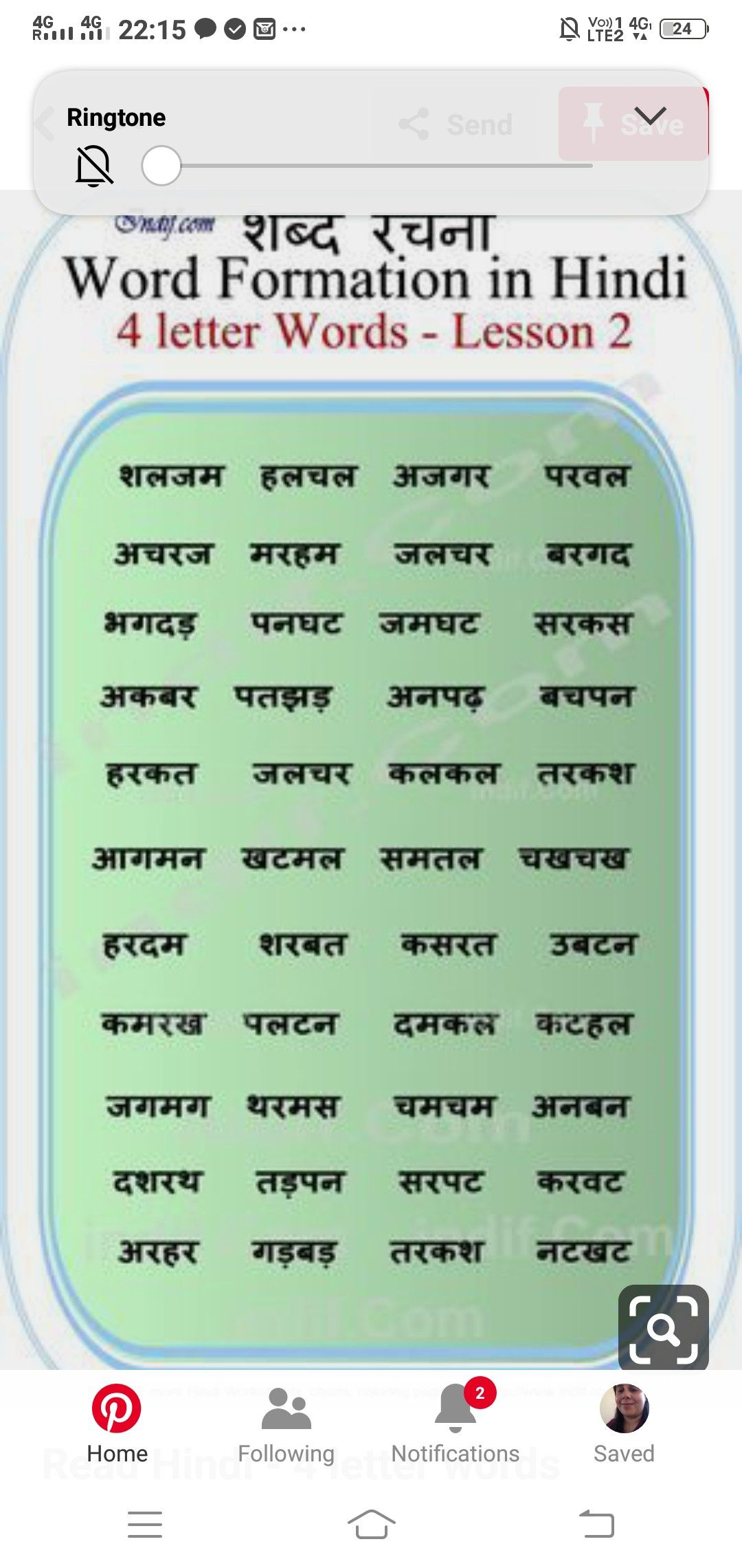 Pin By Kiranmaye On Hindi Worksheets 2 Letter Words Word Formation Hindi Words [ 2280 x 1080 Pixel ]