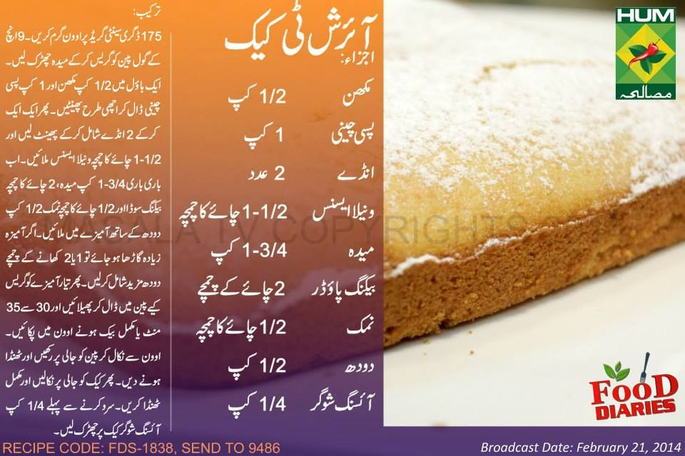 Plain Cake Recipe By Chef Zakir