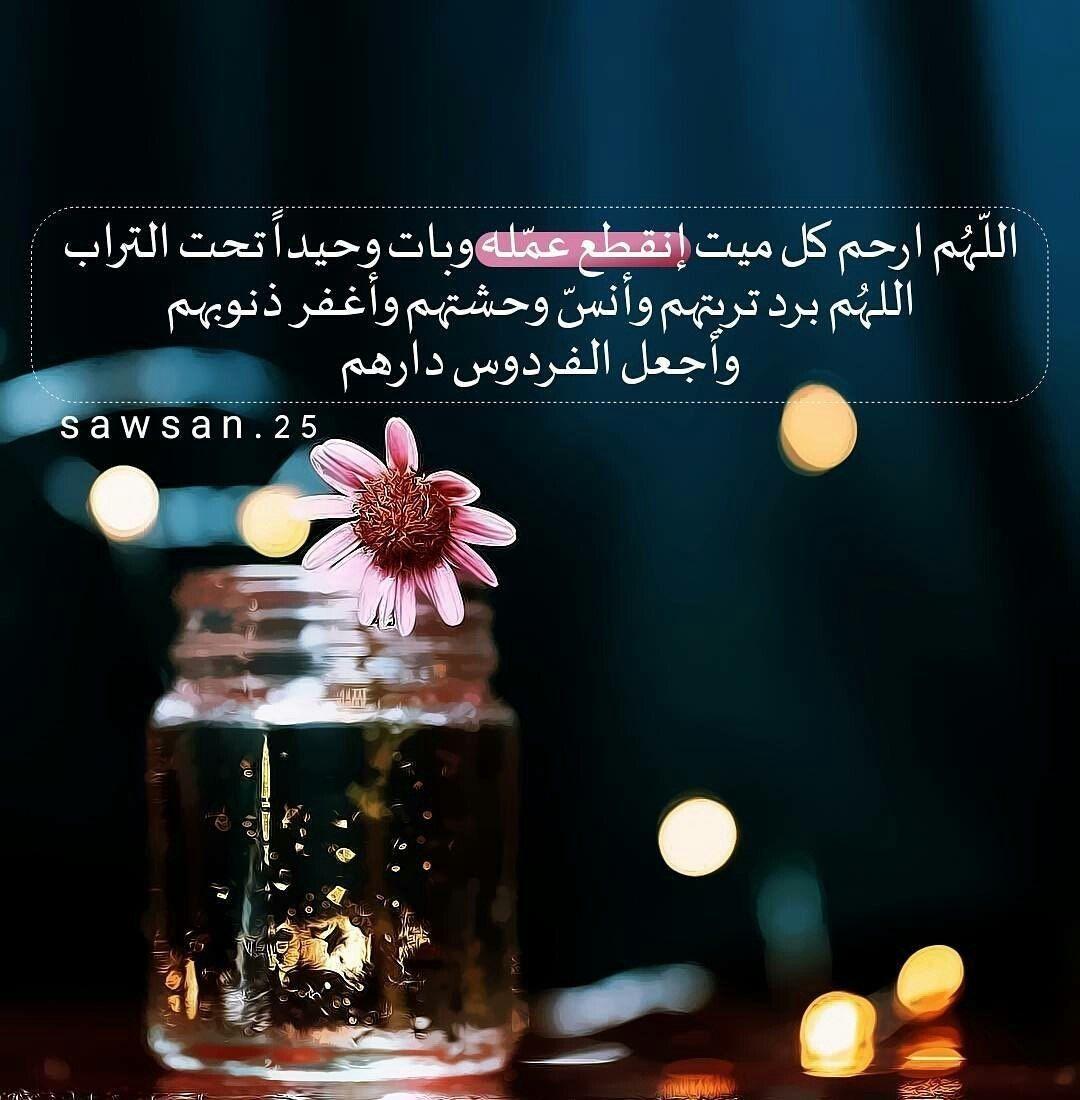 اللهم اغفر للمسلمين و المسلمات الاحياء منهم والاموات Merken