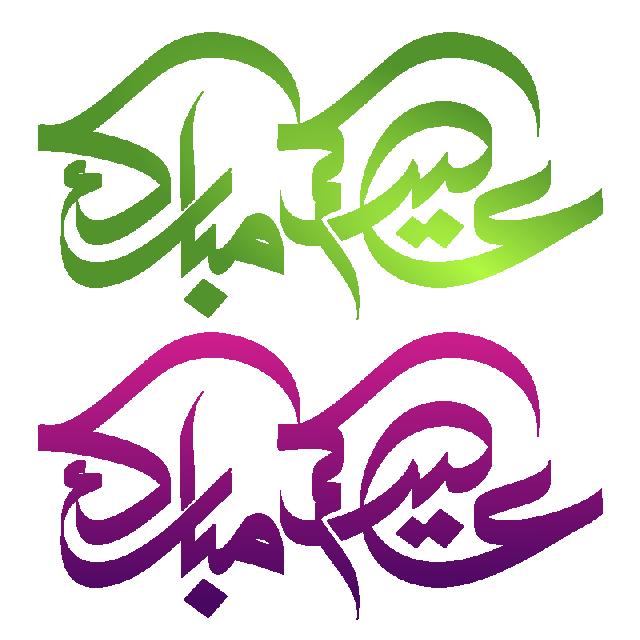 Eidukum Mubarak Vector Eid Mubarak Eid Eid Al Fitr Png And Vector With Transparent Background For Free Download Ramadan Images Eid Mubarak Ramadan Background