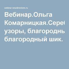 Вебинар.Ольга Комарницкая.Серебряные узоры, благородный шик. .