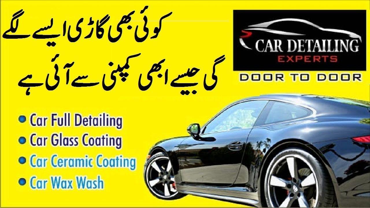 Best Car Detailing In Lahore Car Ceramic Coating In Lahore Car Detailing Expert In 2020 Car Wax Auto Glass Contact Cars