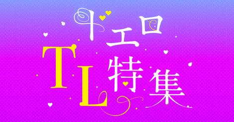 Tl コミック 全巻 無料