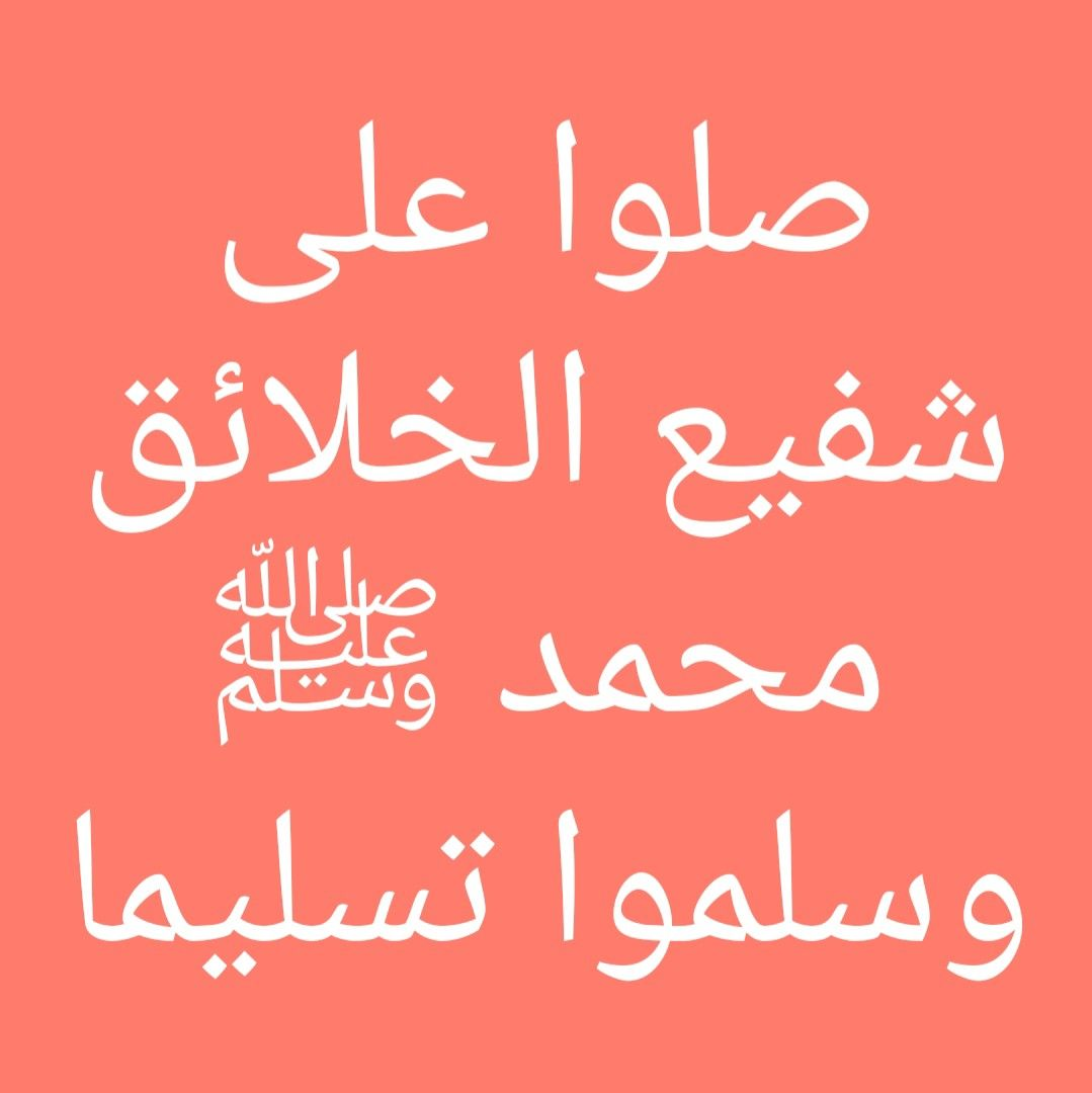 Pin By Wael Helmy On يلا نساعد بعض نتوب Arabic Calligraphy Calligraphy