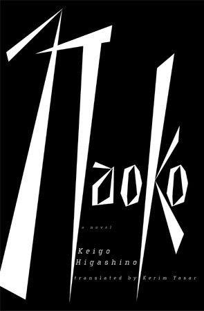Naoko (秘密) - Keigo Higashino
