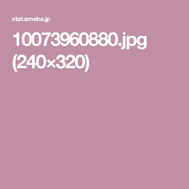 10073960880.jpg (240×320)