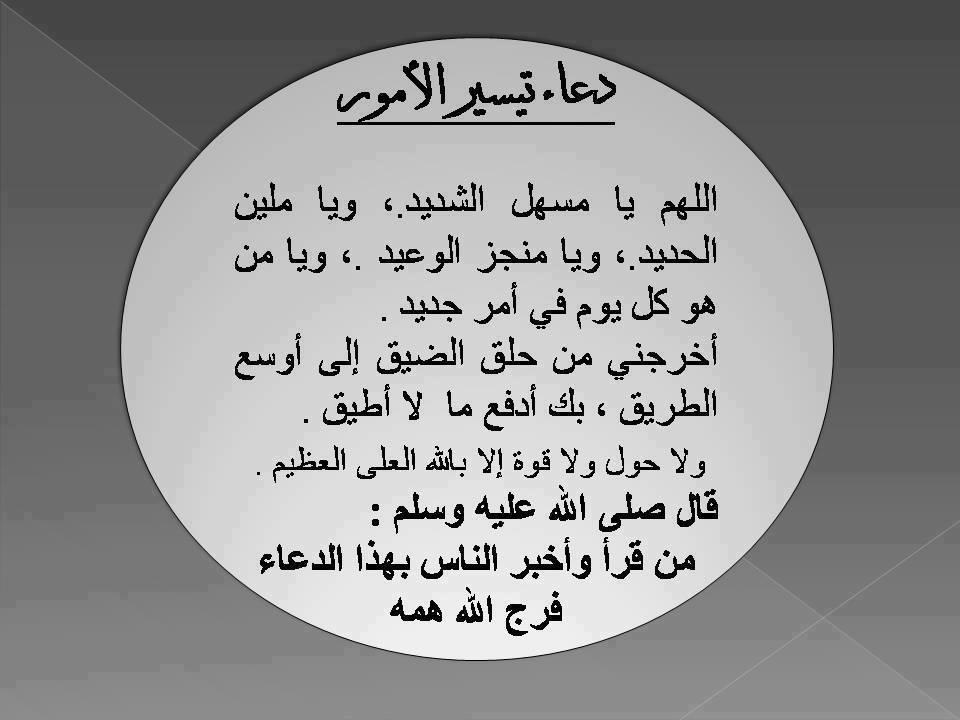 دعاء تيسير الامور Apprendre L Islam Doua Islam Citations Religieuses
