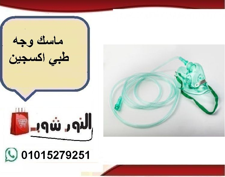 ماسك وجه طبي اكسجين Face Mask Oxygen Index White Out